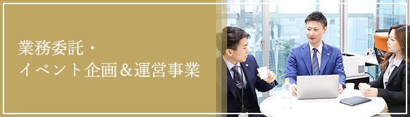 業務委託、イベント企画・運営事業へのリンクバナー